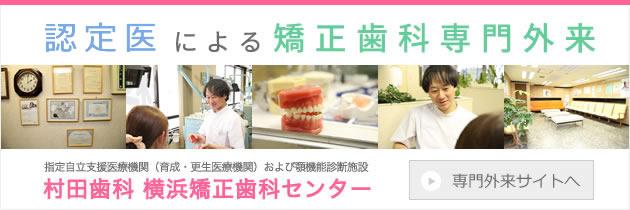 村田歯科横浜矯正歯科センター